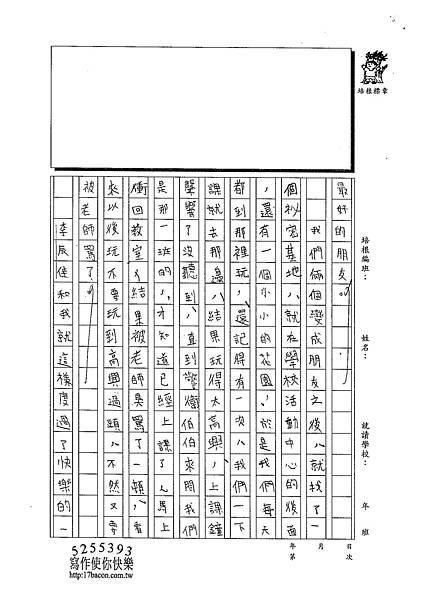 103W5409徐伊瑾 (2)
