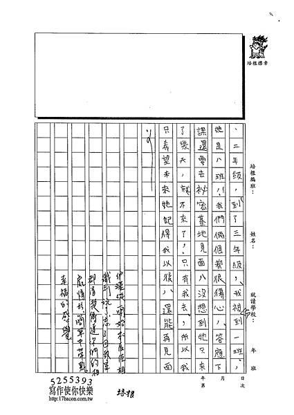 103W5409徐伊瑾 (3)