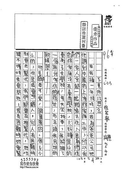 103W5409徐若寧 (1)
