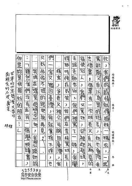 103W5409徐若寧 (2)