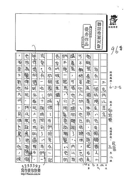 103W5409郭宜榛 (1)