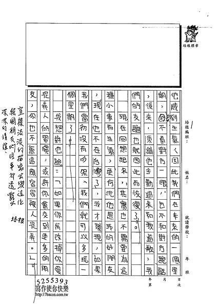 103W5409郭宜榛 (2)