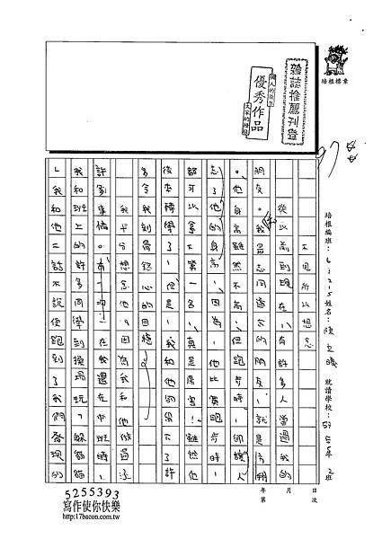103W5409陳立曦 (1)