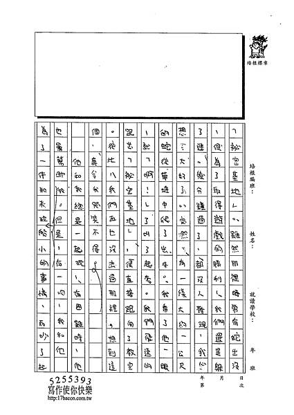 103W5409陳立曦 (2)