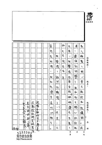 103W5409陳立曦 (3)