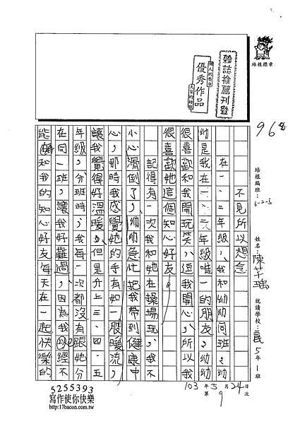 103W5409陳芊瑀 (1)