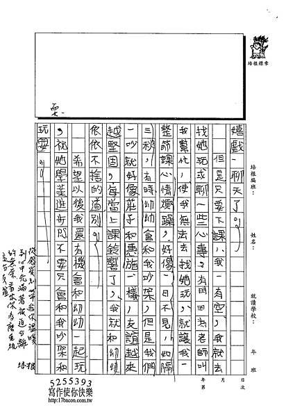 103W5409陳芊瑀 (2)
