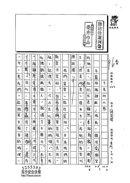 103W5409蔣宛儒 (1)