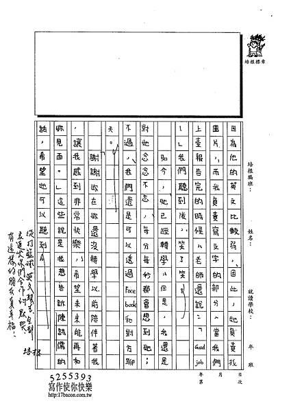 103W5409蔣宛儒 (2)