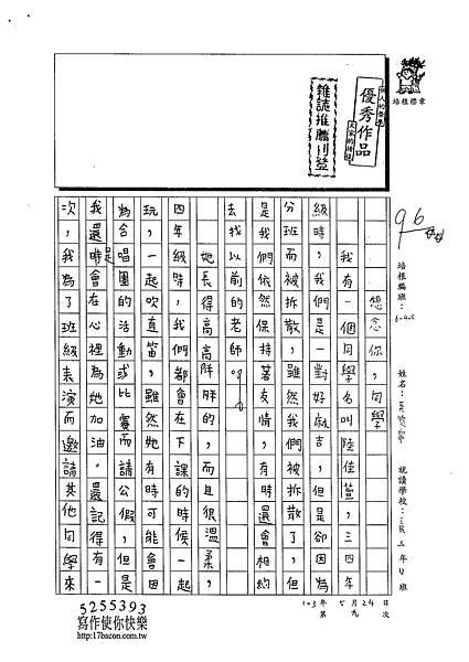 103W5409吳懷寧 (1)