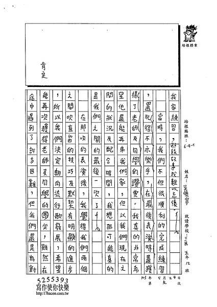 103W5409吳懷寧 (2)
