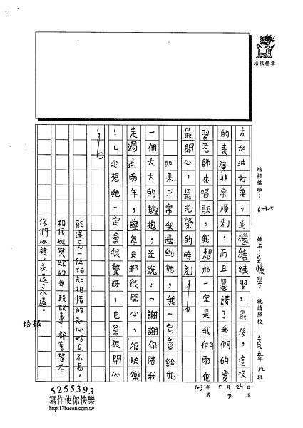 103W5409吳懷寧 (3)