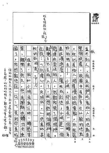103W5409李亞綸 (1)