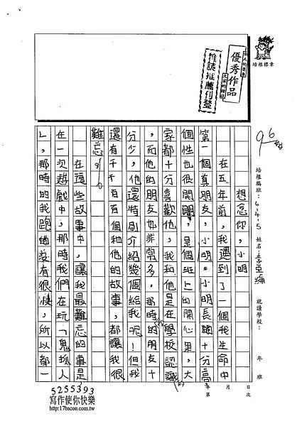 103W5409李亞綸 (2)