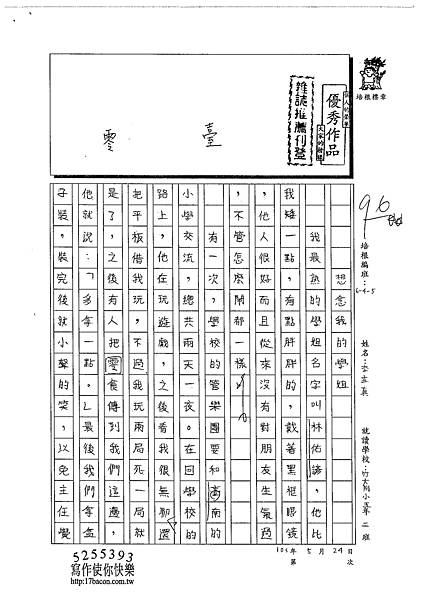 103W5409李孟真 (1)