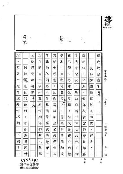 103W5409李孟真 (2)