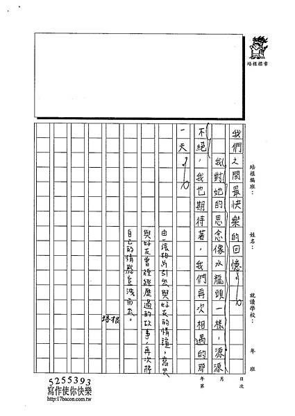103W5409梁宸葦 (3)