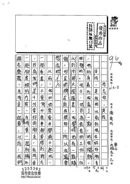 103W5409陳宥均 (1)
