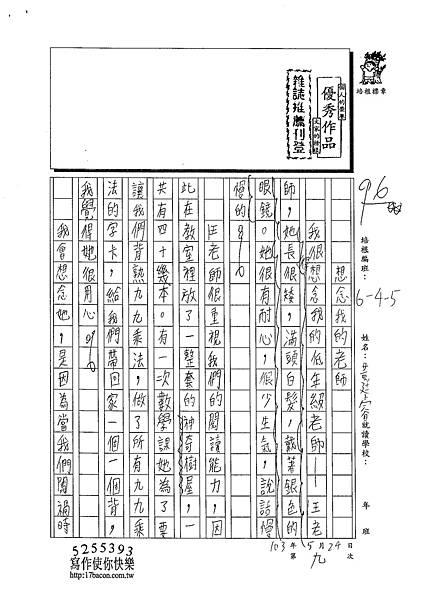 103W5409黃廷睿 (1)