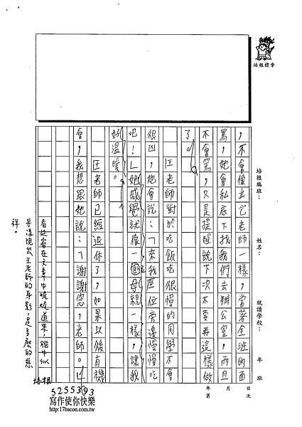 103W5409黃廷睿 (2)