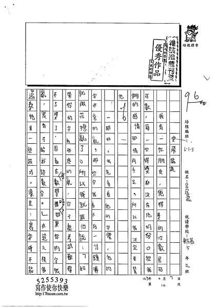 103W5410呂冠逸 (1)