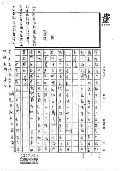 103W5410呂冠逸 (2)