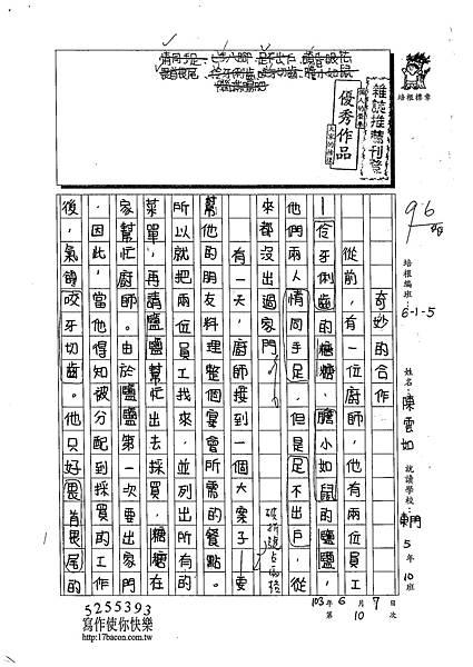 103W5410陳雲如 (1)