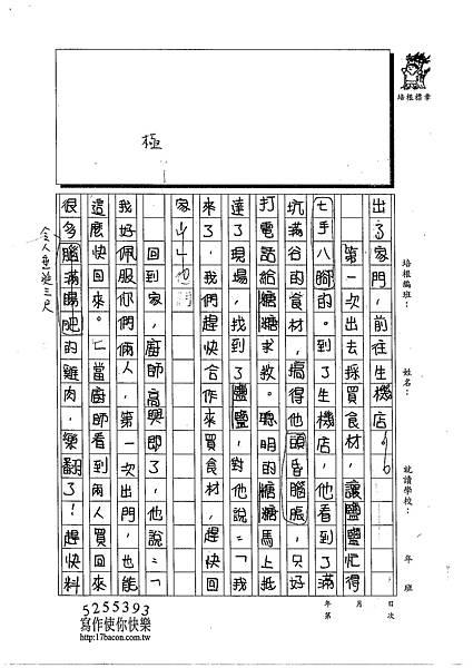 103W5410陳雲如 (2)