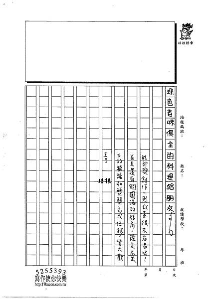 103W5410陳雲如 (3)