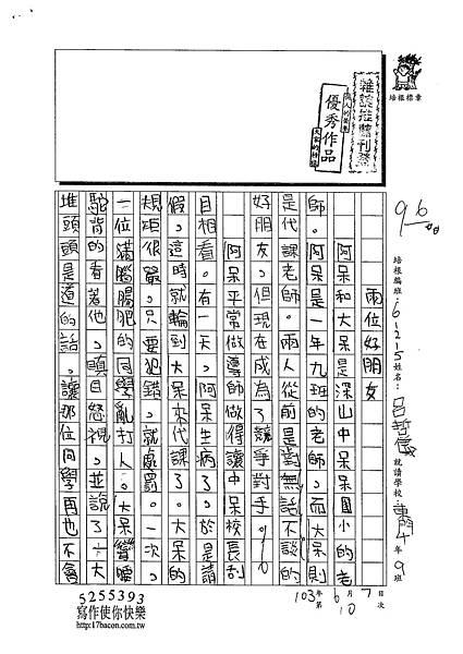 103W5410呂哲儀 (1)