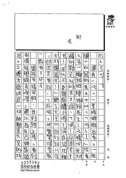 103W5410呂哲儀 (2)