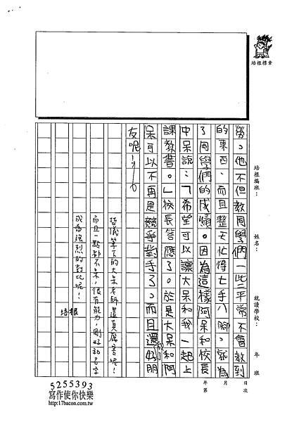 103W5410呂哲儀 (3)