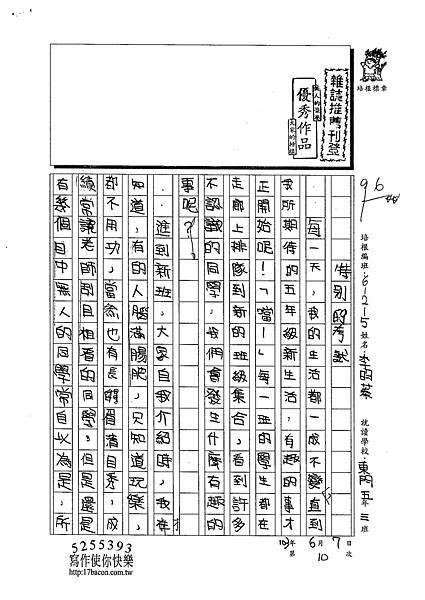 103W5410李昀蓁 (1)