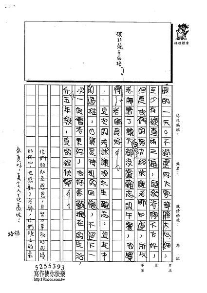 103W5410李昀蓁 (3)