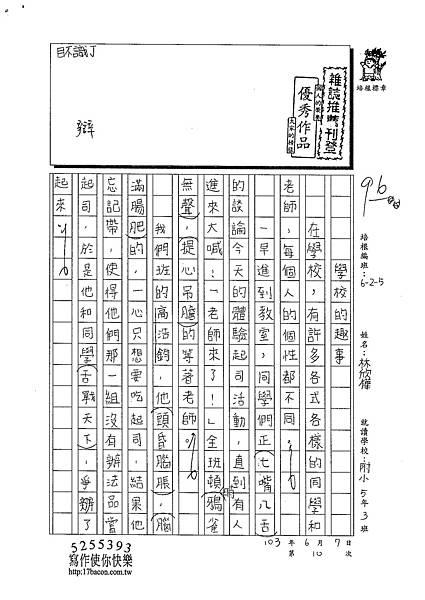 103W5410林欣樺 (1)