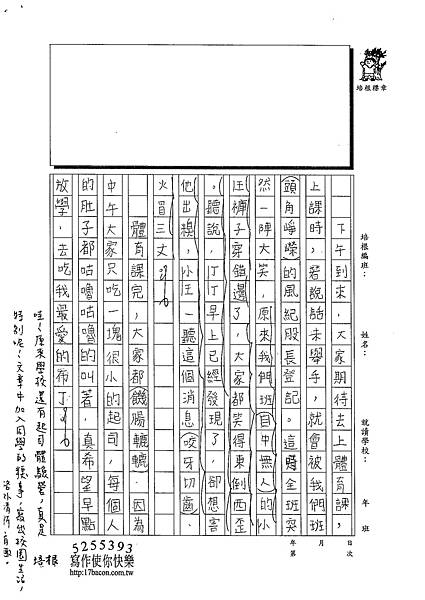103W5410林欣樺 (2)