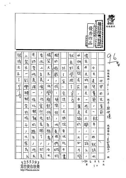103W5410徐伊瑾 (1)