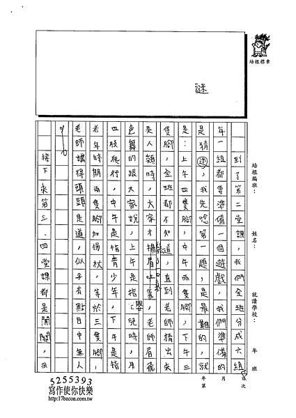 103W5410徐伊瑾 (2)