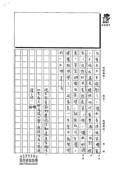 103W5410徐伊瑾 (3)