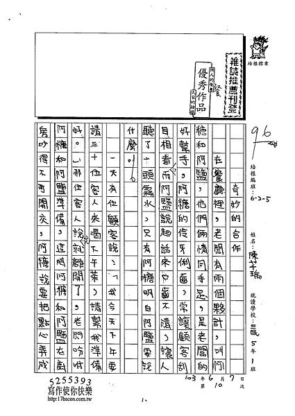 103W5410陳芊瑀 (1)