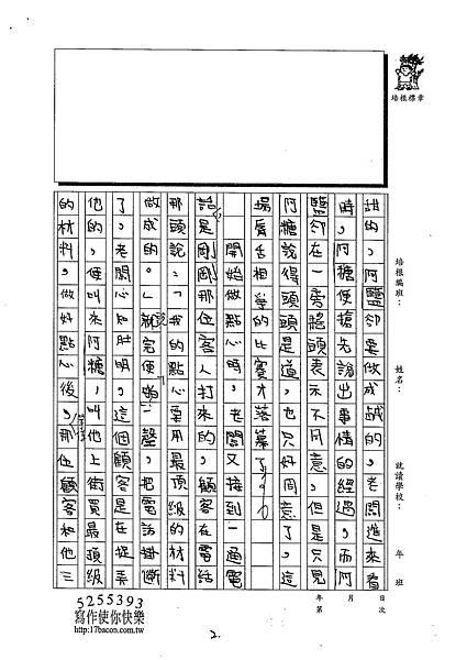 103W5410陳芊瑀 (2)