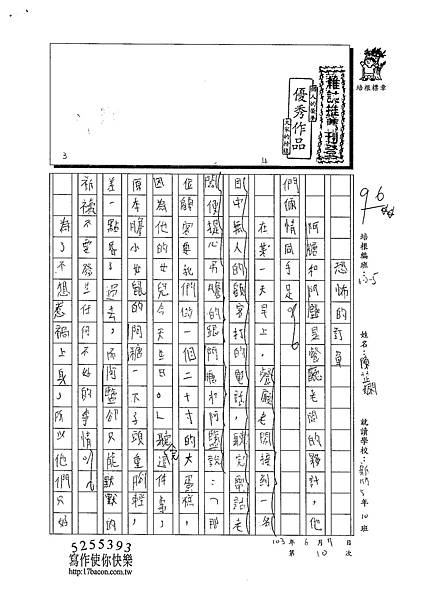 103W5410陳芷嫻 (1)