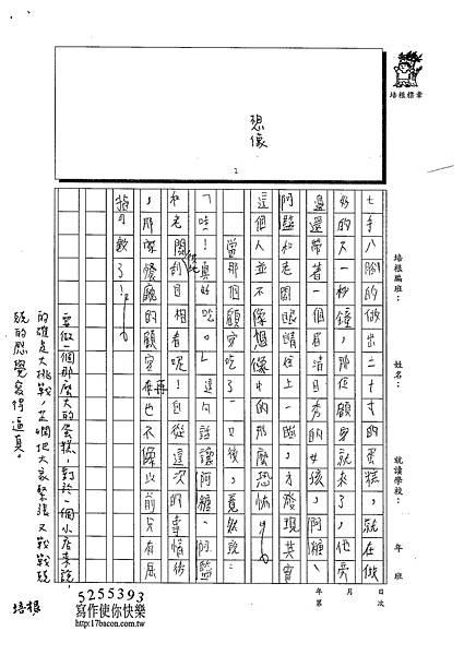 103W5410陳芷嫻 (2)