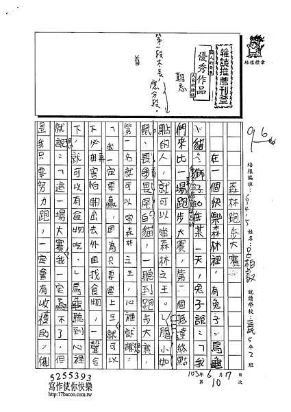 103W5410呂柏叡 (1)