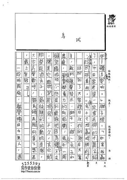 103W5410呂柏叡 (2)