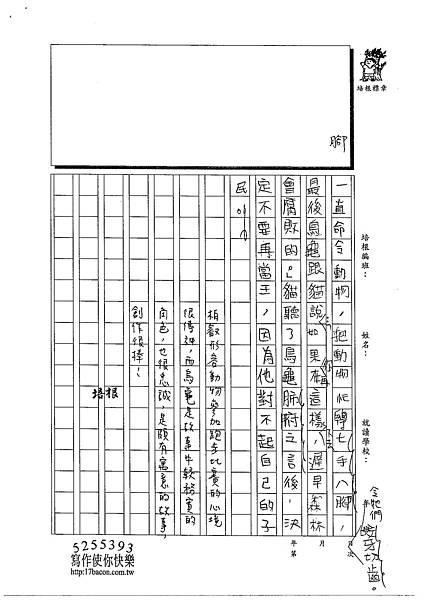 103W5410呂柏叡 (3)