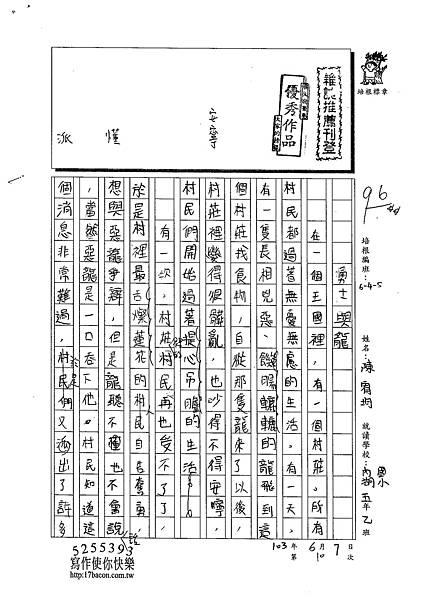 103W5410陳宥均 (1)