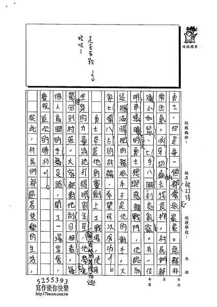 103W5410陳宥均 (2)