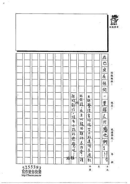 103W5410陳宥均 (3)