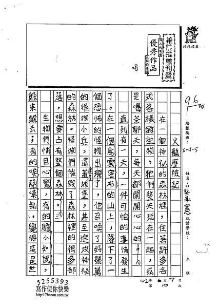 103W5410蔡承憲 (1)